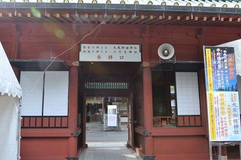 大歳御祖神社と八千戈神社の参拝入口