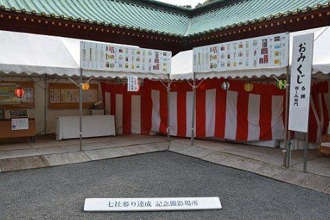 テントと七社参り達成記念撮影場所