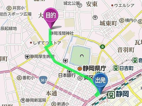 静岡浅間神社までのアクセス