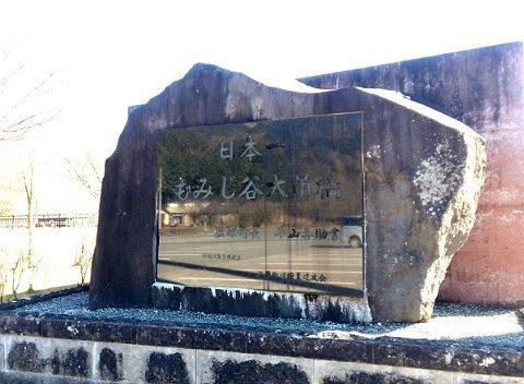 日本一もみじ谷大吊橋の石碑