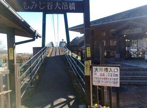 もみじ立大吊橋の入場ゲート