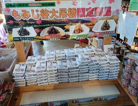 もみじ谷大吊橋限定商品の葉とうがらしやきくらげ、梅山くらげ、野沢菜七味味噌などの漬物