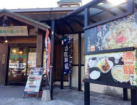 森林の駅レストランとメニュー