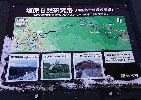 塩原自然研究道マップと観光スポット