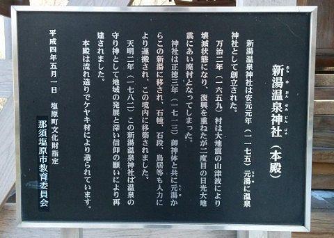 新湯温泉神社の説明書き
