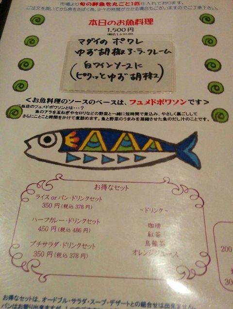 本日の魚料理メニュー