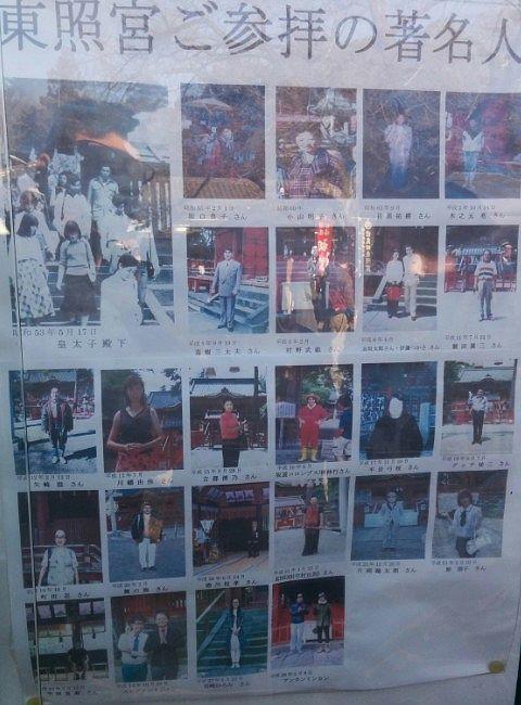 東照宮御参拝の著名人一覧