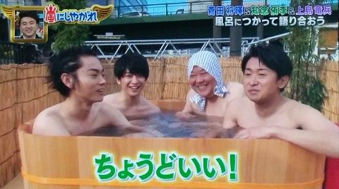 しゃくなげの湯に浸かる大野智さん、上島竜平さん、菅田将暉さん、知念 侑李さん