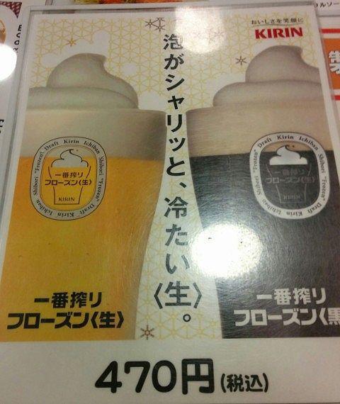 一番搾りフローズン生ビール
