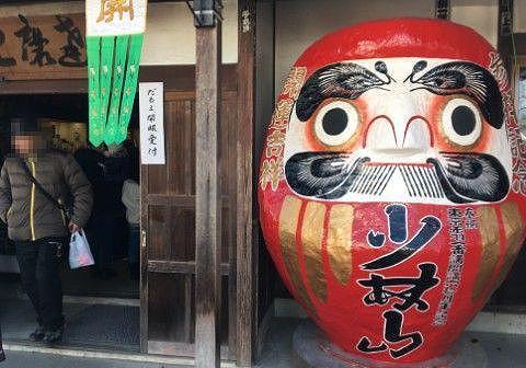 達磨堂横の大ダルマ