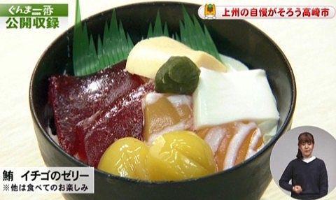 海鮮丼ケーキ