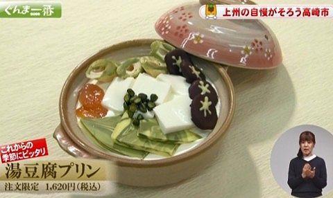 湯豆腐プリン