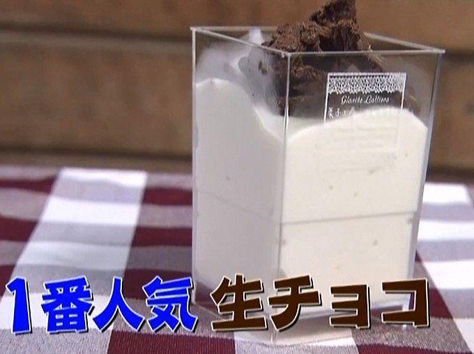 一番人気生チョコ大とろ牛乳
