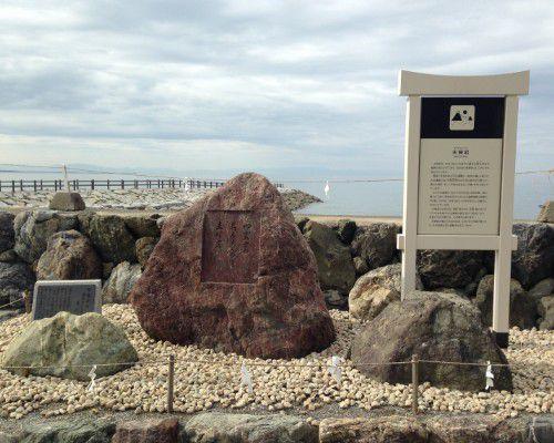 夫婦岩の説明書きが書かれたパネル