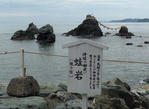 蛙岩と夫婦岩