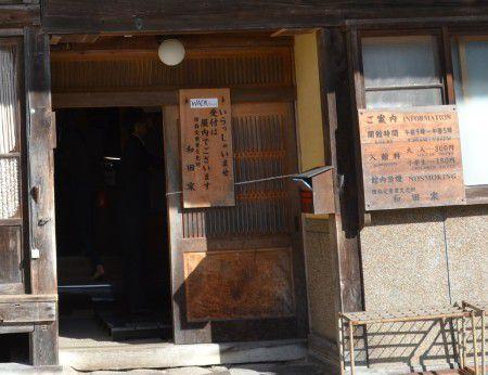 和田家入口