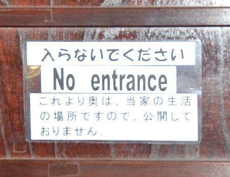 入らないでくださいの張り紙