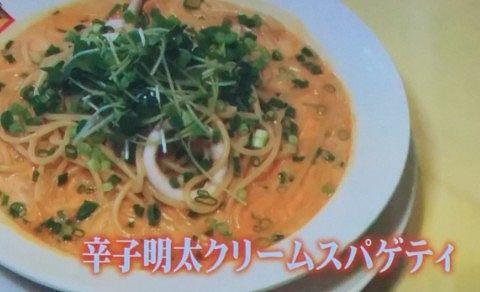 明太子クリームスパゲティ