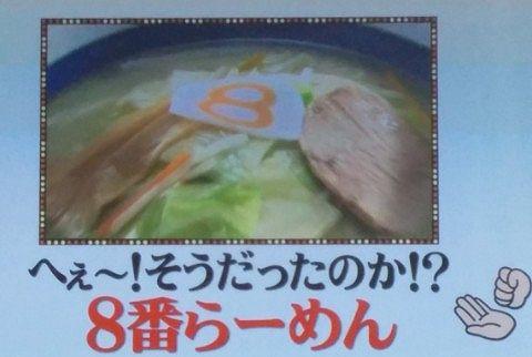 8番ラーメン特集