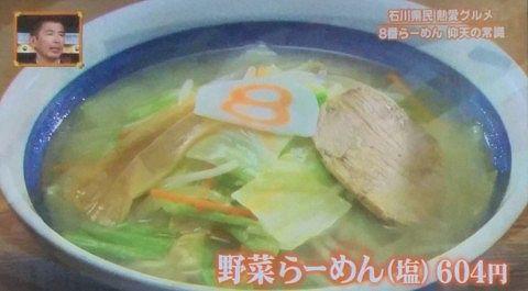 野菜ラーメン塩味