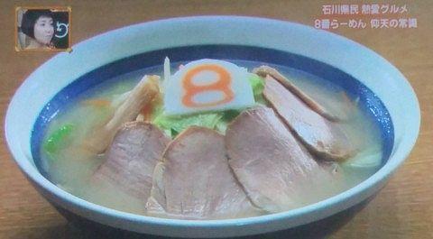 野菜チャーシュー麺の塩味