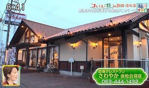 さわやか浜松白羽店