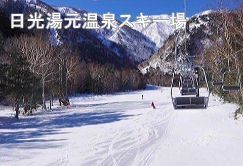 冬の日光湯元温泉スキー場