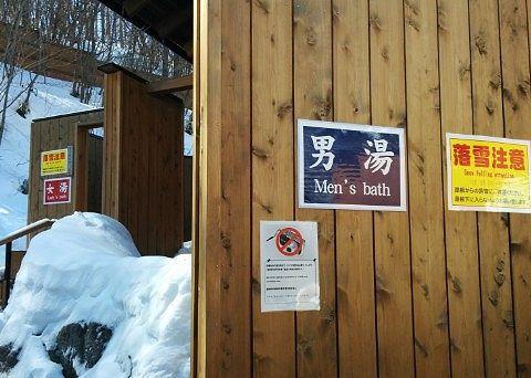 男女別浴場入口