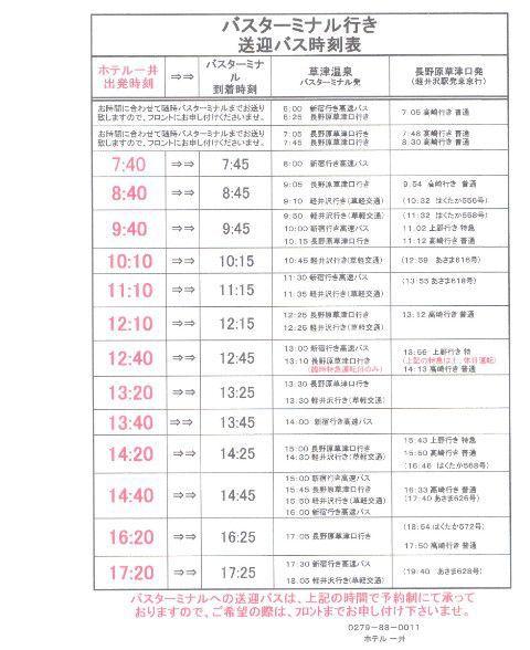 バスターミナル行き送迎バス時刻表