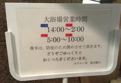 大浴場営業時間の掲示