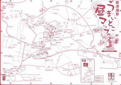 草津温泉うまいこと昼マップ