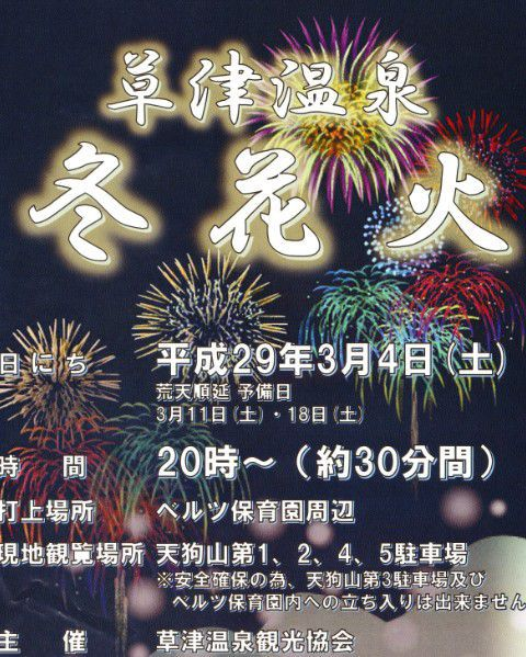 花火大会のポスター