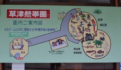 草津熱帯圏の園内地図
