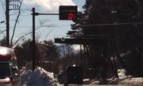 道の駅前の温度計表示