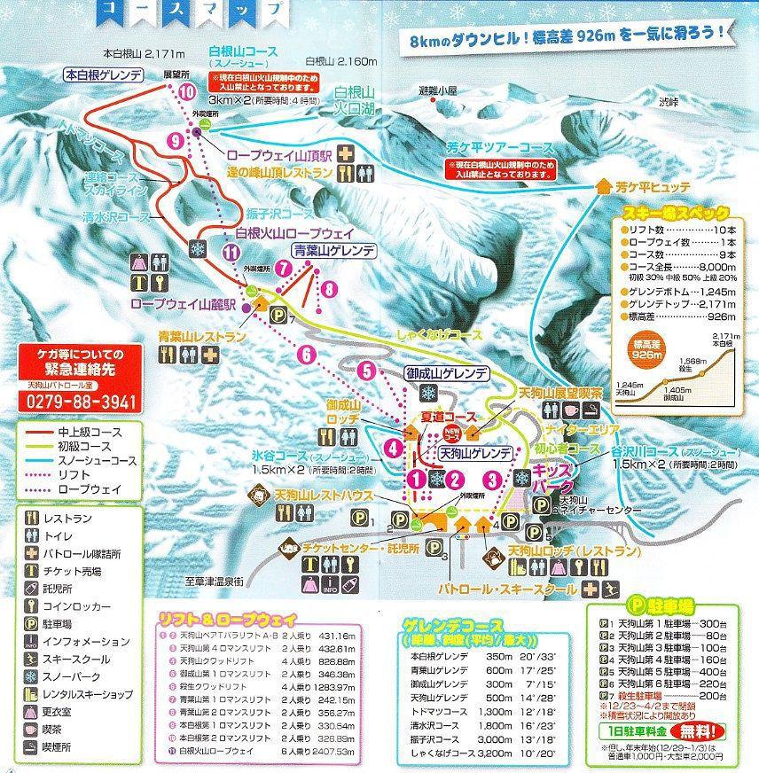 草津温泉スキー場のカタログ