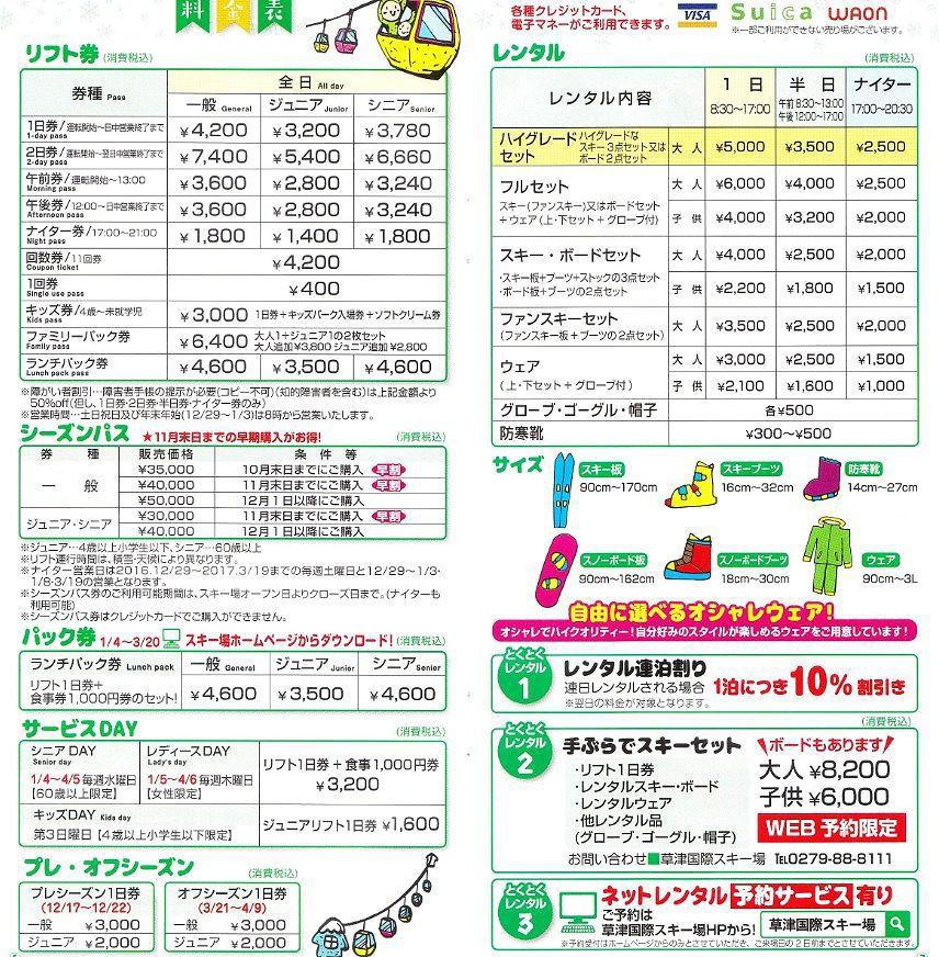 草津温泉スキー場、リフト券などの料金表
