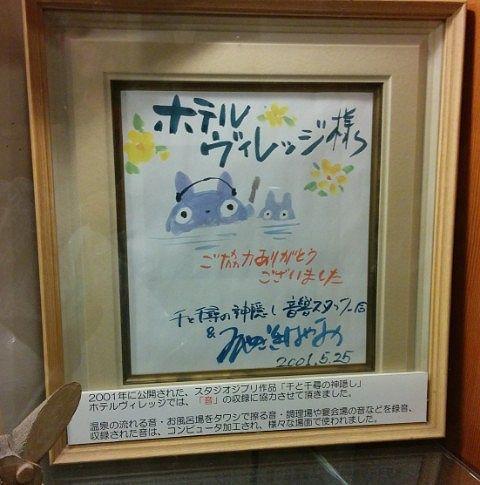 ホテルヴィレッジにあった宮崎駿のサイン色紙