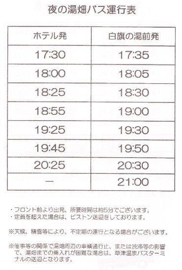 湯畑バス時刻表