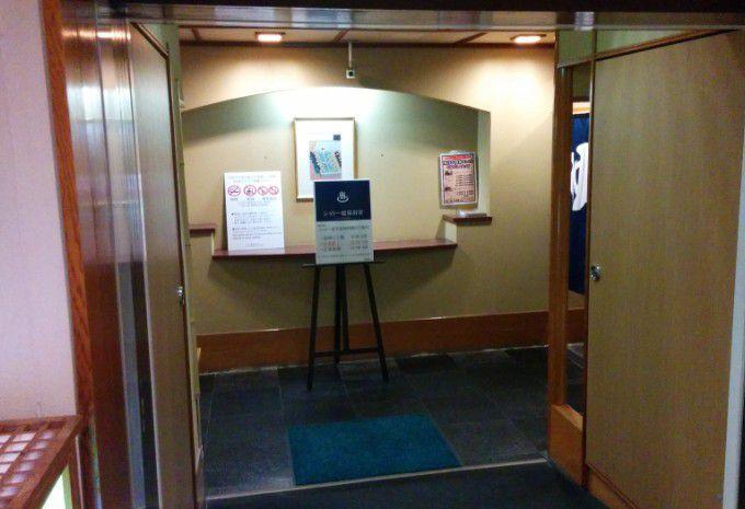 シャトー館大浴場の入口