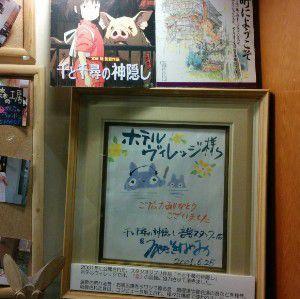 宮崎駿のサイン色紙