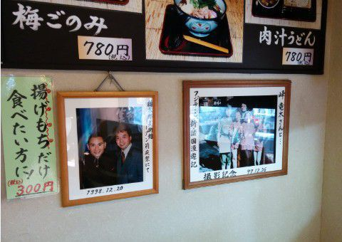 片岡鶴太郎さんと峰竜太さんは写真入りのサイン
