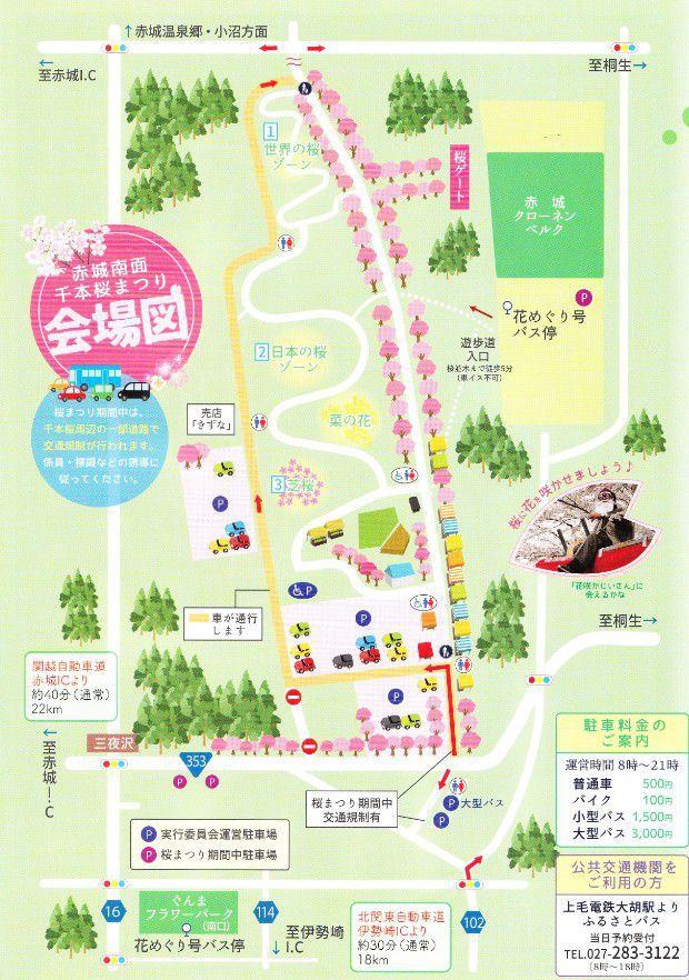 赤城南面千本桜まつり会場案内地図
