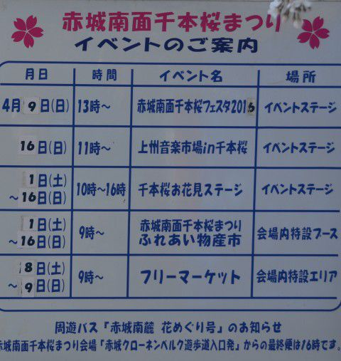 赤城南面千本桜まつりイベント告知