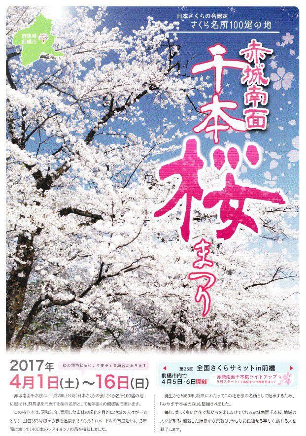 赤城南面千本桜まつりパンフレット