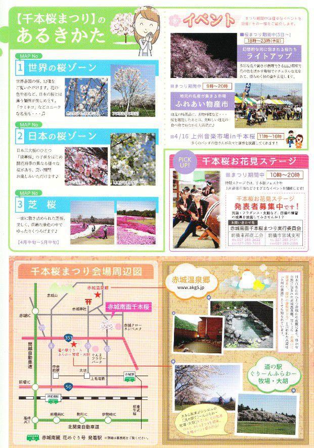 千本桜まつりの歩き方