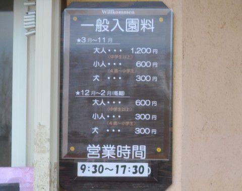 入園料金表
