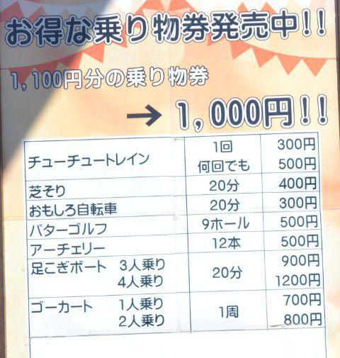 お得な乗り物券料金表