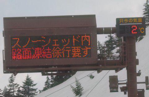 渋峠にある電光掲示板での気温表示