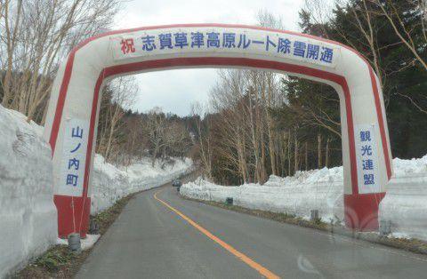 陽坂ゲート付近の雪の回廊