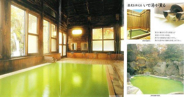 熊の湯ホテルパンフレット~熊の湯温泉